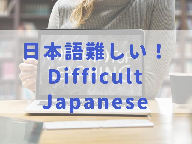 日本語の間違えやすい読み方~ニホンゴってムズカシイ\u2026