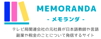 Memoranda - メモランダ -