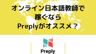 日本語教師Preply
